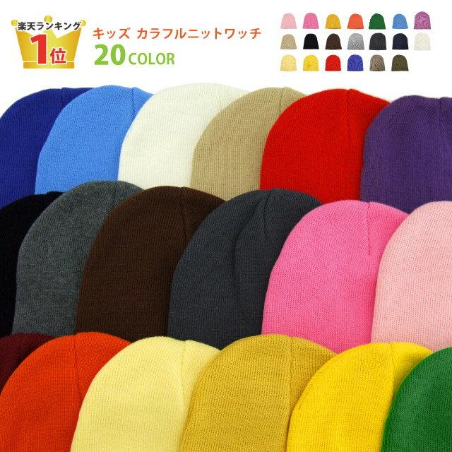 キッズニット帽メール便送料無料無地カラフルニットワッチコットン100%全20色kids-088YDK