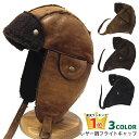 パイロットキャップ ボア レザー調フライトキャップ クラシック あったか耳あて帽子 金具ベルト 全3色 knit-1362【YDKG-td】【RCP】帽子 メンズ 男性 ワイルド 飛行帽 あす楽 ギフト プレゼント
