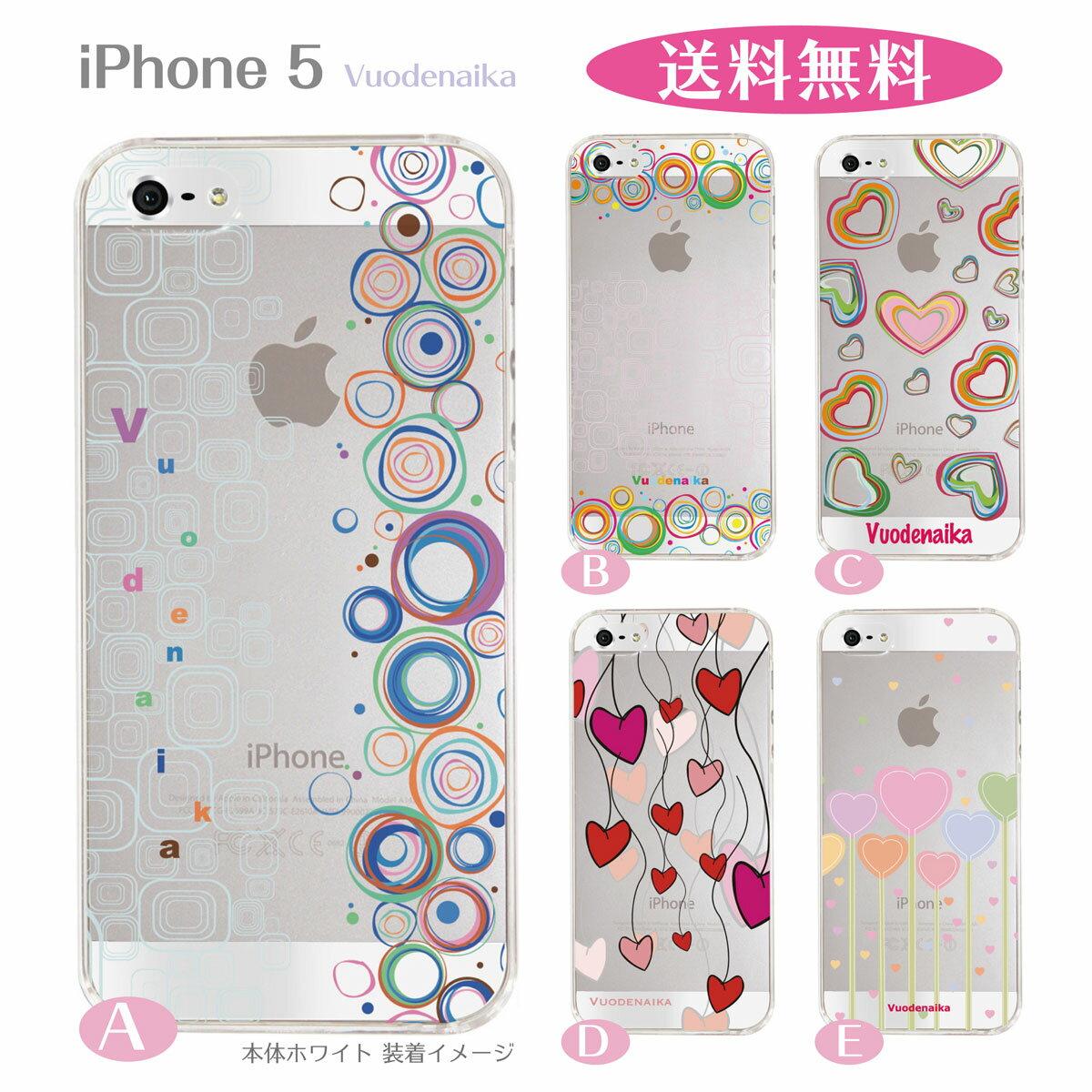 【iPhone5s】【iPhone5】【Vuodenaika】【iPhone5ケース】【カバー】【スマホケース】【クリアケース】 ip5-21-ne-so1