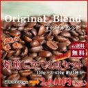 コーヒー豆 珈琲豆 送料無料 おすすめブレギュラーコーヒー豆 ト 3種セット150g×3 450g(