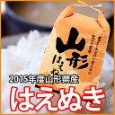 米 5kg 送料無料 白米 はえぬき 山形 2015年産 山形県産 はえぬき 安心 安全 美味 減農薬Mリン栽培米 こだわりのお米! 05P03Dec16