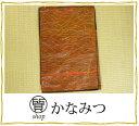 袋名古屋帯 正絹 赤茶色 カジュアル...