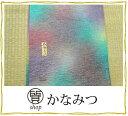 袋帯 作家物 正絹 リサイクル マルチ色 グラデーション カジュアル 舞台 カラオケ 踊り