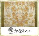 袋帯 正絹 リサイクル クリーム色 金糸 花 鳥 フォーマル 礼装用