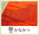 名古屋帯 仕立て上がり 正絹 着用可能 オレンジ色 カジュアル リサイクル 未使用