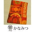 名古屋帯 仕立て上がり 正絹 着用可能 紬 オレンジ色 幾何学模様 カジュアル リサイクル