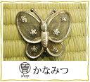 帯留め 蝶々 和装小物 銀色 シルバー ブローチ