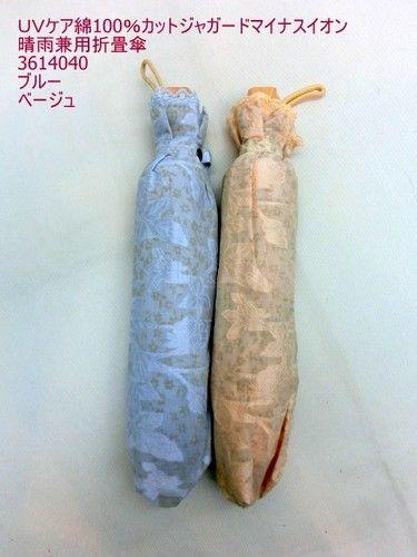 晴雨兼用・折畳傘-婦人 UVケアカットジャガードマイナスイオン裏プリント日本製晴雨兼用折畳傘【10P05Nov16】 傘 雨具 梅雨対策 ゲリラ豪雨