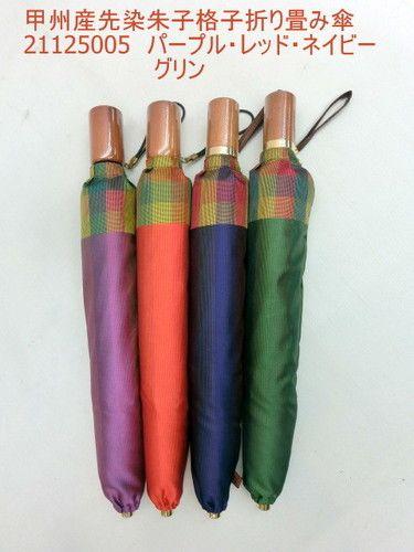雨傘・折畳傘-婦人 甲州産先染朱子格子日本製2段式折畳傘【10P05Nov16】 傘 雨具 梅雨対策 ゲリラ豪雨【速いです】