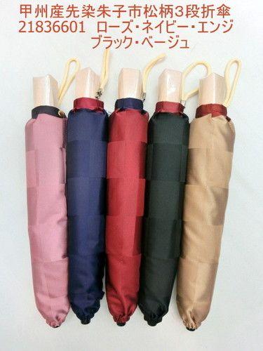 雨傘・折畳傘-婦人 甲州産先染朱子市松柄生地日本製コンパクト折畳傘【10P05Nov16】 傘 雨具 梅雨対策 ゲリラ豪雨うつくしい