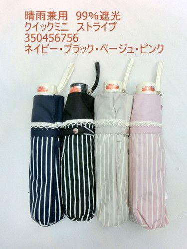 晴雨兼用・折畳傘-婦人 UV加工・遮光99%ストライプ・クイックミニ晴雨兼用折り畳み傘 傘 雨具 梅雨対策 ゲリラ豪雨暑い(暑い)