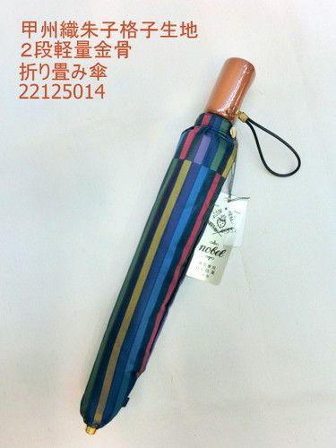 雨傘・折畳傘-婦人 甲州産先染朱子格子織生地日本製軽量金骨2段式折傘 傘 雨具 梅雨対策 ゲリラ豪雨シンボリック