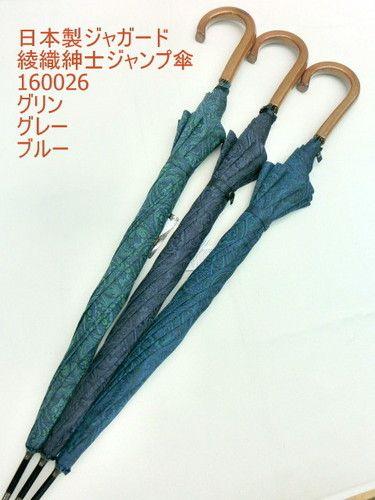 雨傘・長傘-紳士 日本製綾織ジャガードペイズリー柄ジャンプ雨傘 傘 雨具 梅雨対策 ゲリラ豪雨