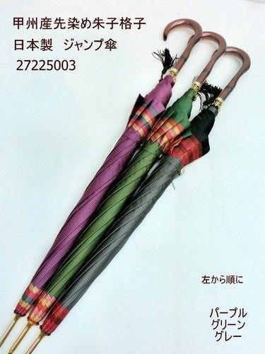 雨傘・長傘-婦人 甲州産先染め朱子格子軽量ジャンプ雨傘 傘 雨具 梅雨対策 ゲリラ豪雨
