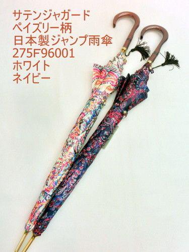 雨傘・長傘-婦人 サテンジャガードペイズリー柄日本製軽量金骨ジャンプ雨傘 傘 雨具 梅雨対策 ゲリラ豪雨