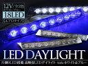 LED デイライト 12V/エアロタイプ 全2色 【ホワイト/ブルー) ハイパワーLED 18灯搭載 【R7002】
