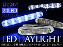 LEDデイライト メッキデザイン ホワイト/ブルー 12V/24V 左右セット 汎用 【201712SS50】