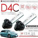 ウィッシュ 20系 HIDバーナー/HIDバルブ D4C D4R/D4S 純正交換用 35W/12V 2個セット