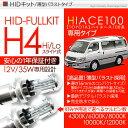 ハイエース 100系 HIDキット H4 Hi/Lo切替 スライド式 35W/12V ヘッドライト HIDフルキット/コンバーションキット 薄型バラスト