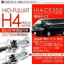 ハイエース 200系 レジアスエース 1型/2型/3型前期/3型後期/4型 5型 HIDキット H4 Hi/Lo切替 スライド式 35W/12V ヘッドライト HIDフルキット 標準/ワイドボディ 外装 カスタム パーツ