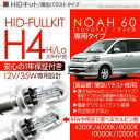 ノア 60系 HIDキット H4 Hi/Lo切替 スライド式 35W/12V ヘッドライト HIDフルキット/コンバーションキット 薄型バラスト