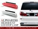 アルファード 10系 LEDハイマウントストップランプ レッド/ホワイト
