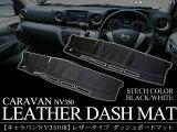队商 NV350 E26 仪表盘垫子 缝缀颜色∶黑/白[キャラバン NV350 E26 ダッシュボードマット ステッチカラー:ブラック/ホワイト]