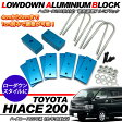 ハイエース 200系 車高調整 ローダウンブロック/アルミブロックキット 標準/ワイドボディ