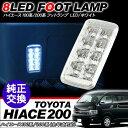 ハイエース 200系 4型 LEDフットランプ/カーテシランプ ステップ用 ホワイト/12V 標準/ワイドボディ