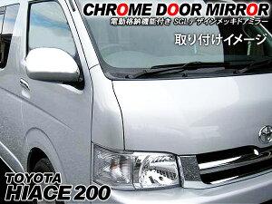 ハイエース200系メッキドアミラー/電動格納4型スーパーGLデザイン1型/2型/3型前期/3型後期標準/ワイドボディ対応純正交換タイプ