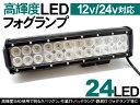 LED フォグランプ/作業灯 12V/24V 72W/高輝度...