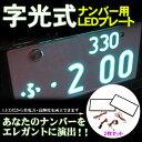 LED字光式ナンバープレート/LED 電光ナンバー フレーム 12V 2枚セット