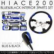 ハイエース 200系 インテリアパネル 25P/シフトノブ/コンビハンドル 3点セット ブルーブラック 標準ボディ