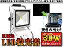 集魚灯 投光器 持ち運びに便利 LED 30W 充電 式 ホワイト【Z2201】