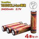 18650 リチウムイオン 電池 3400mAh TrustFire (トラストファイア) 3.7v 18650充電池 (PSE届出済み) 保護回路付き バッテリー 3.7v-4.2v 4本 正規品