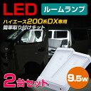 ハイエース ルームランプ 200系 DX用 LED 室内灯 ...