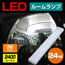 LED ルームランプ 室内灯 車内灯 ハイエース 24w 2...