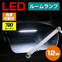 LED ルームランプ 24v 12v 兼用 12w 720ル...