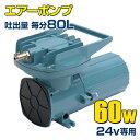 еиевб╝е▌еєе╫ 60w 24v 80L/╦ш╩м ╡∙┴е е▄б╝е╚д╩д╔┴ед╬еде▒е╣д╬╗└╖ч╦╔╗▀д╦