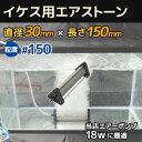 エアストーン イケス用 直径30mm 長さ150mm 粒度#150 18w のエアーポンプに最適