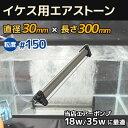 エアストーン イケス用 直径30mm 長さ300mm 粒度#150 18w 35wのエアーポンプに最適