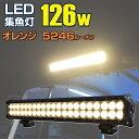 LED 集魚灯 イカ アジ イワシ タチウオ イサキ シラスウナギ 船 船舶 漁船 重機 夜釣り 夜焚き ワークライト 照明 (126w 24v 12v 兼用 オレンジ 拡散) バッテリー点灯も可