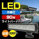 楽天LED作業灯 集魚灯のKsガレージ作業灯 LED デッキライト 90w 24v 12v 兼用 ワークライト 拡散タイプ 6300ルーメン