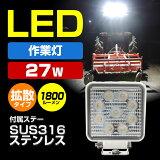 作業灯 LEDライト ワークライト 投光器 27w白 24v 12v 兼用 拡散タイプ 防水 SUS316 船 デッキライト トラクター タイヤ灯に 13ヵ月保証