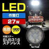 作業灯 LEDライト ワークライト 投光器 27w 24v 12v 兼用 拡散タイプ 防水 SUS316 船 デッキライト 重機 バックランプに 13ヵ月保証