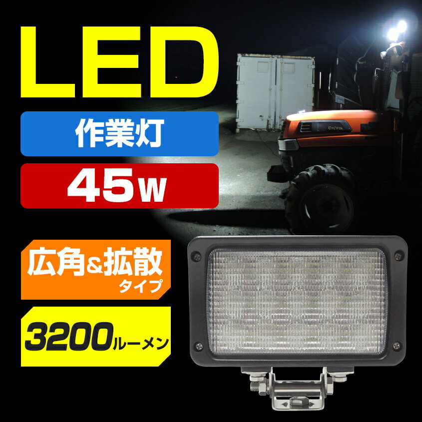 作業灯 LEDライト ワークライト 投光器 45w 24v 12v 兼用 拡散タイプ 防水…...:auc-ksgarage:10000007