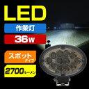 作業灯 LED 36w ワークライト 投光器 24v 12v 兼用 スポットタイプ 防水 CREE トラクター 前照灯