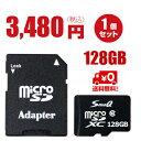 ★マイクロsdカード128gb×1個セット★sdカードアダプ...