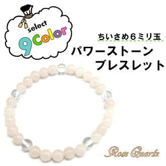 Power Stone (quartz) 6 mm beads bless ☆ ( quartz ) fs3gm10P14Nov13.