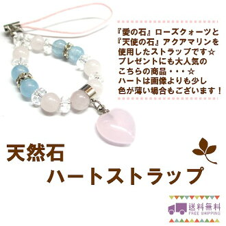 There is a slight wound. A color is thinner than natural stone ★ heart strap, an image. fs3gm10P30Nov13